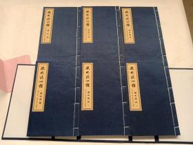澉水志四种(套装1-6册)宣纸线装,有外盒