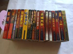 中国现代军事文学丛书【第一辑5本,第二辑:5本,第三辑:5本,第四辑:3本】18本合售