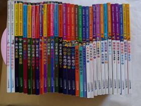 我的第一本科学漫画书 绝境生存系列:(2.4.5.7-23,25.26.27.29.30.31.32.33.34.39.40.41),32本合售,详见图片