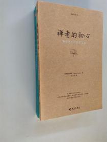禅者的初心【两册】