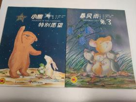 我们的爱丛书(暴风雨来了,小熊的特别愿望)两本合售