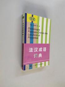 法汉成语词典