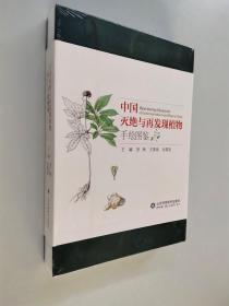中国灭绝与再发现植物手绘图鉴(精)