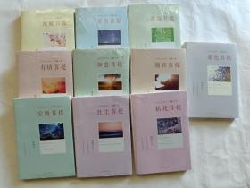 菩提十书《紫色菩提》《凤眼菩提》《星月菩提》《如意菩提》《拈花菩提》《清凉菩提》《宝瓶菩提》《红尘菩提》《随喜菩提》《有情菩提》十种