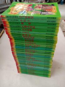 世界少年文学精选【罪与罚,王子与贫儿,劫后英雄传,茶花女等】33本合售