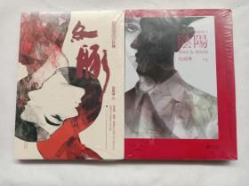 特殊案件调查科【阴阳,红豚】两本合售