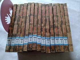 红色记忆(1-15卷)书内有掉页,开裂不缺页