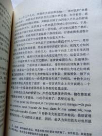 世界文学经典名著 : 战争与和平 ( 全四册 )精装