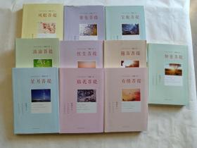 菩提十书《紫色菩提》《凤眼菩提》《星月菩提》《如意菩提》《拈花菩提》《清凉菩提》《宝瓶菩提》《红尘菩提》《随喜菩提》《有情菩提》十种,软精装