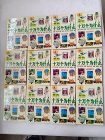 新编十万个为什么【 全十二册 ,精装】