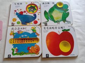 奇妙洞洞书系列【我会数一数,毛毛虫吃什么呢?马戏团,我会念ABC】4本合售