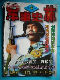 军事史林1999-1、4、5、9、10期【5本合售】