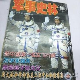 军事史林2005-6、7、9、11、12期【5本合售】