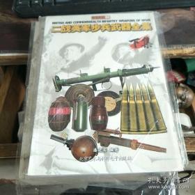 兵戈史话【04】二战英军步兵武器全集【下集】