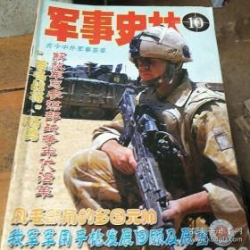 军事史林2006-2、3、5、9-11期【6本合售】