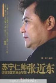 苏宁仁帅张近东:连锁首富的商业智慧