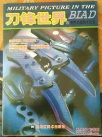 刀锋世界--世界兵器图片鉴赏【绝版珍藏】