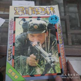 军事史林1996-2-3、6、8、9期【4本合售】
