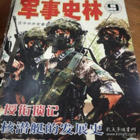 军事史林2009-9、10、12期【三本合售】