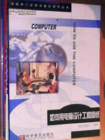 如何用电脑设计工程图纸