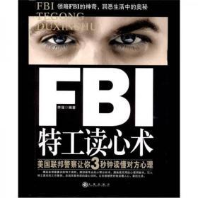 FBI特工读心术