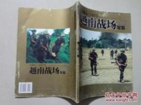 1961-1975越南战场写真【军工厂特辑】『下册』有海报--美国兵撤离越南《告别》