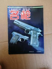 名枪2004-4