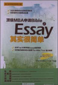 顶级MBA申请Bible之Essay其实很简单