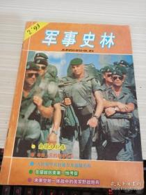 军事史林1993-2、5、6期【3本合售】