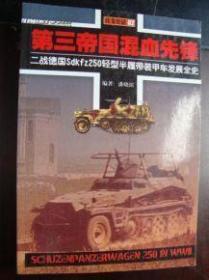 兵戈史话【02】第三帝国混血先锋--二战德国SDKFZ250轻型半履带装甲车发展全史