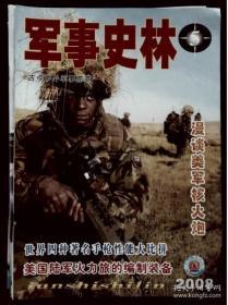 军事史林2008-1、2、5、6、7、11期【6本合售】