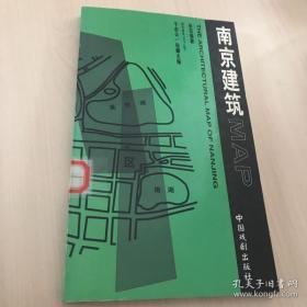 南京建筑MAP