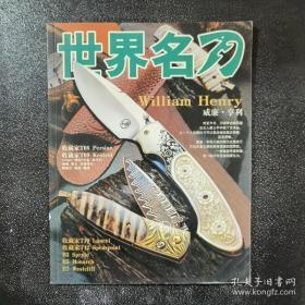 世界名刀【第三辑】