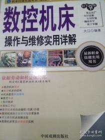 职业技能实战丛书:数控机床操作与维修实用详解(钻石卷)