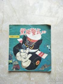黑猫警长【三】