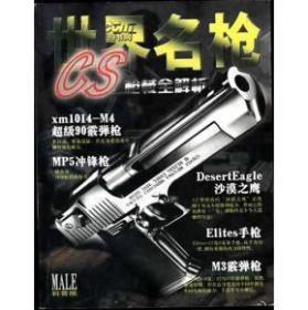 世界名枪--CS枪械全解析(反恐精英枪械解读版)
