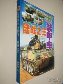 经典装甲车图鉴:陆战之王--装甲车