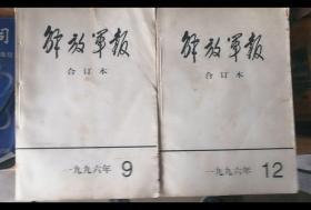 解放军报1996年9月、12月合订本【附索引】