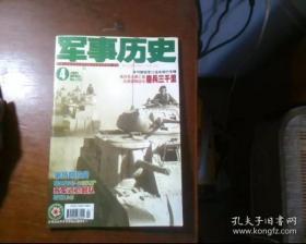 军事历史2005-4、5期【2本合售】