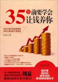 钱的外遇:香港达人的开心投资理财课