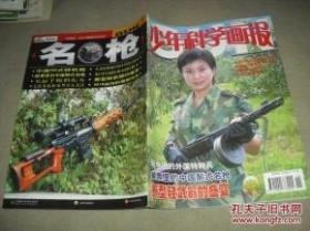 少年科学画报--名枪2006-12下