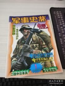 军事史林1998-1、2、4、7期【4本合售】