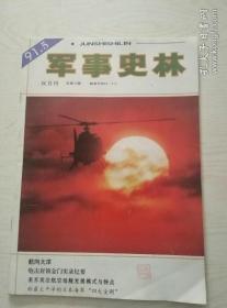军事史林1991-5期