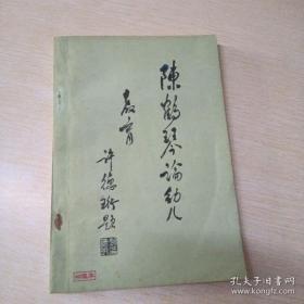 陈鹤琴论幼儿教育
