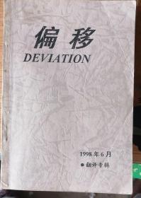 偏移--翻译专辑