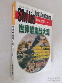 陆战之王:世界坦克战大观