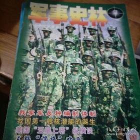 军事史林2004-7、8、10期【三本合售】