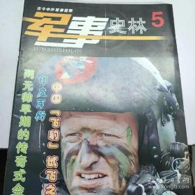 军事史林2003-5