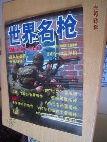 世界名枪(科普版,散弹枪) 2009年,第六辑 总第七期
