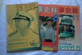 军事史林2000-11期